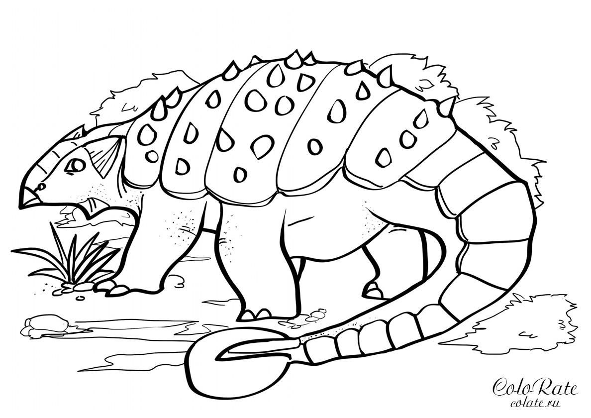 Раскраска Грозный анкилозавр распечатать | Динозавры