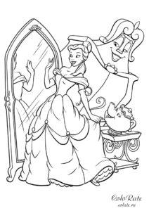 Раскраска - принцесса Белль перед зеркалом