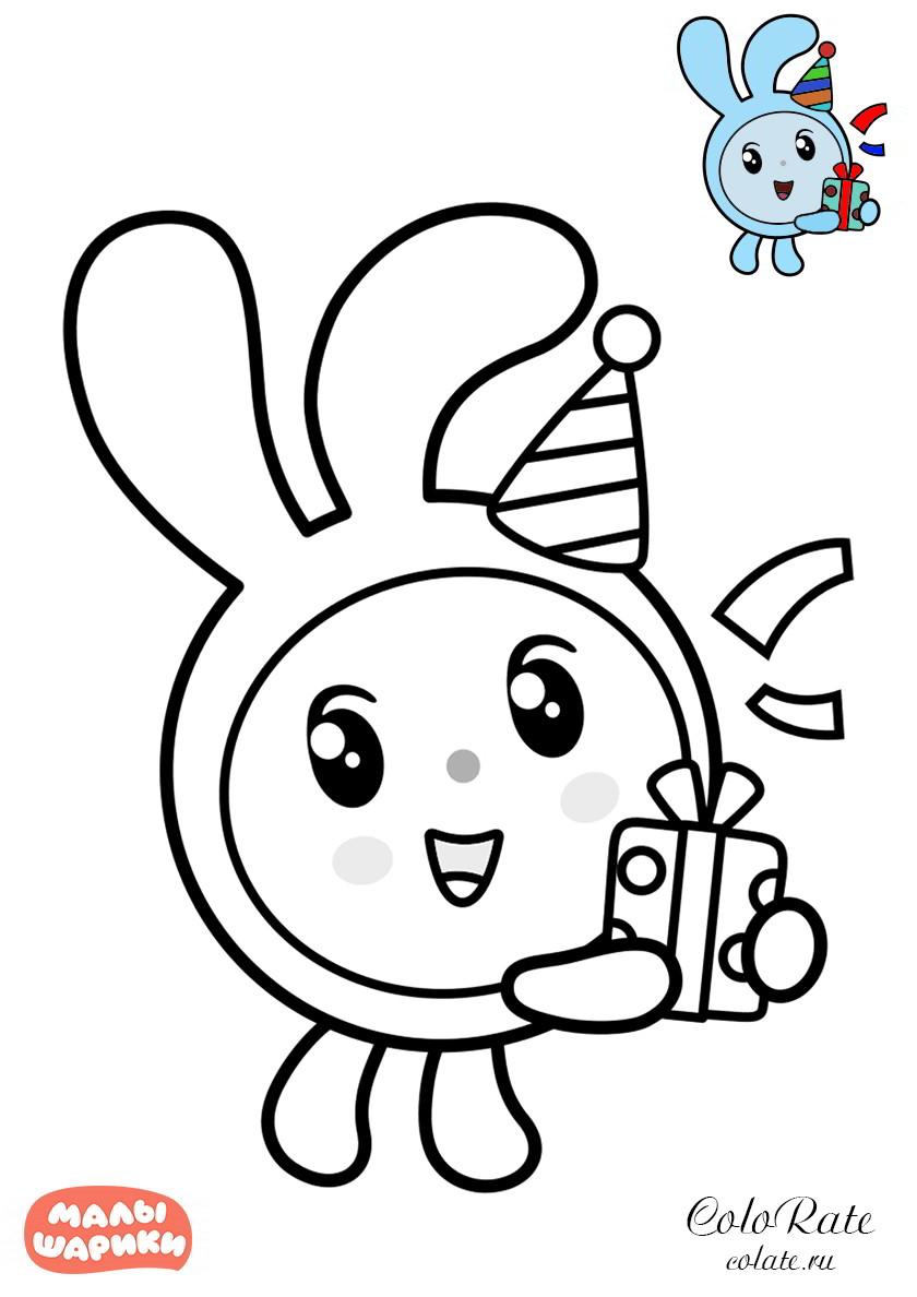 День Рождения Крошика - раскраска с Малышариками распечатать