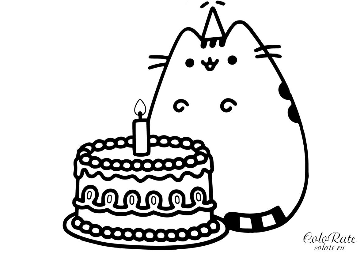 Раскраска День рождения Пушин распечатать | Pusheen Cat