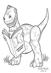 Раскраска с динозавром, читающим энциклопедию