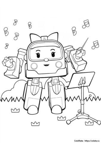 Эмбер дирижирует оркестром - разукрашка по мультфильму Робокар Поли