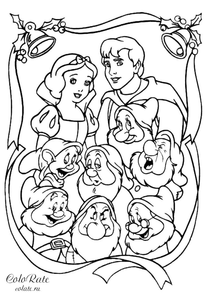 раскраска все герои мультфильма распечатать белоснежка