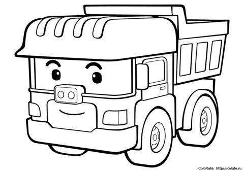 Грузовик Дампу - разукрашка для детей - Поли робокар и его друзья