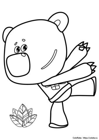 Бесплатная разукрашка - Иннокентий держит баланс - мультфильм МиМиМишки