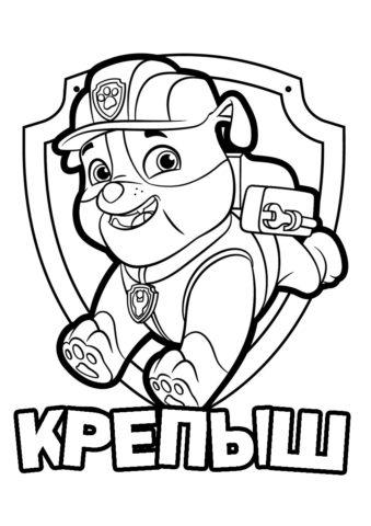 Раскраска из Щенячьего патруля - Логотип с Крепышом