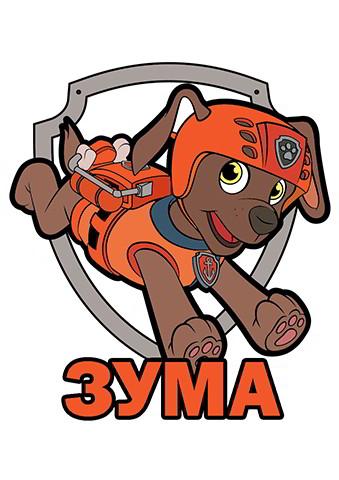 Зума в логотипе - пример раскрашивания - щенячий патруль