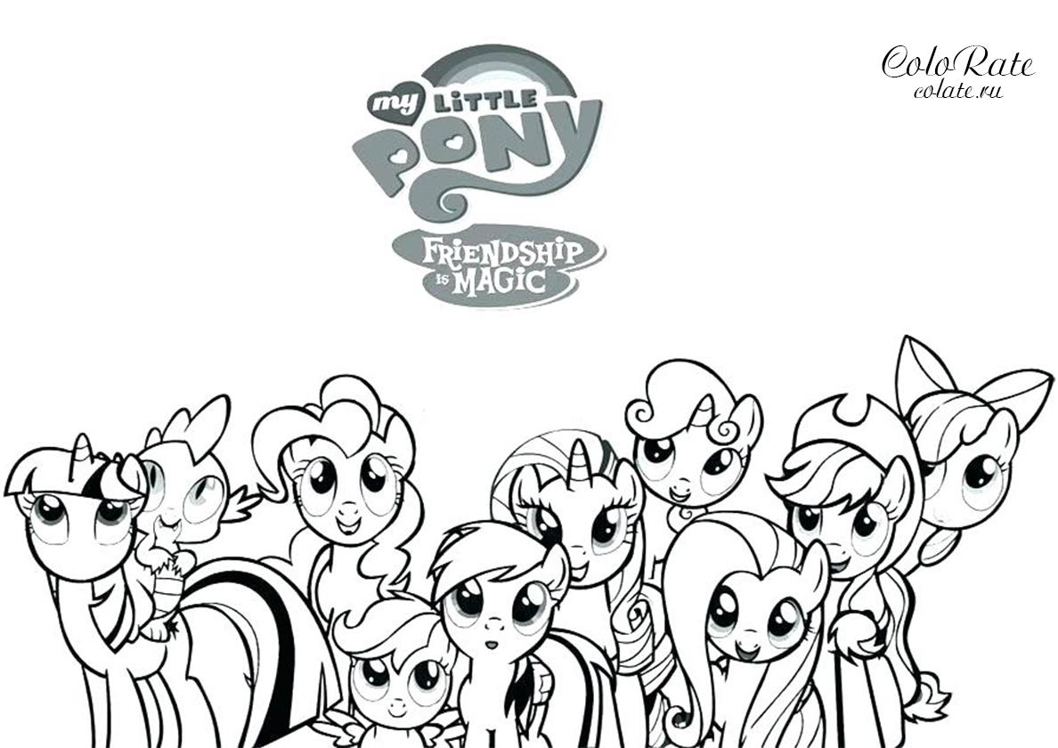 Раскраска My Little Pony - герои распечатать | My Little Pony