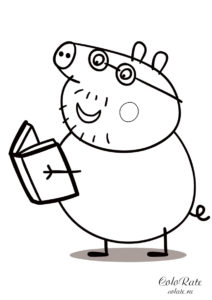 Папа Свин читает книгу - распечатать на А4 разукрашку для детей