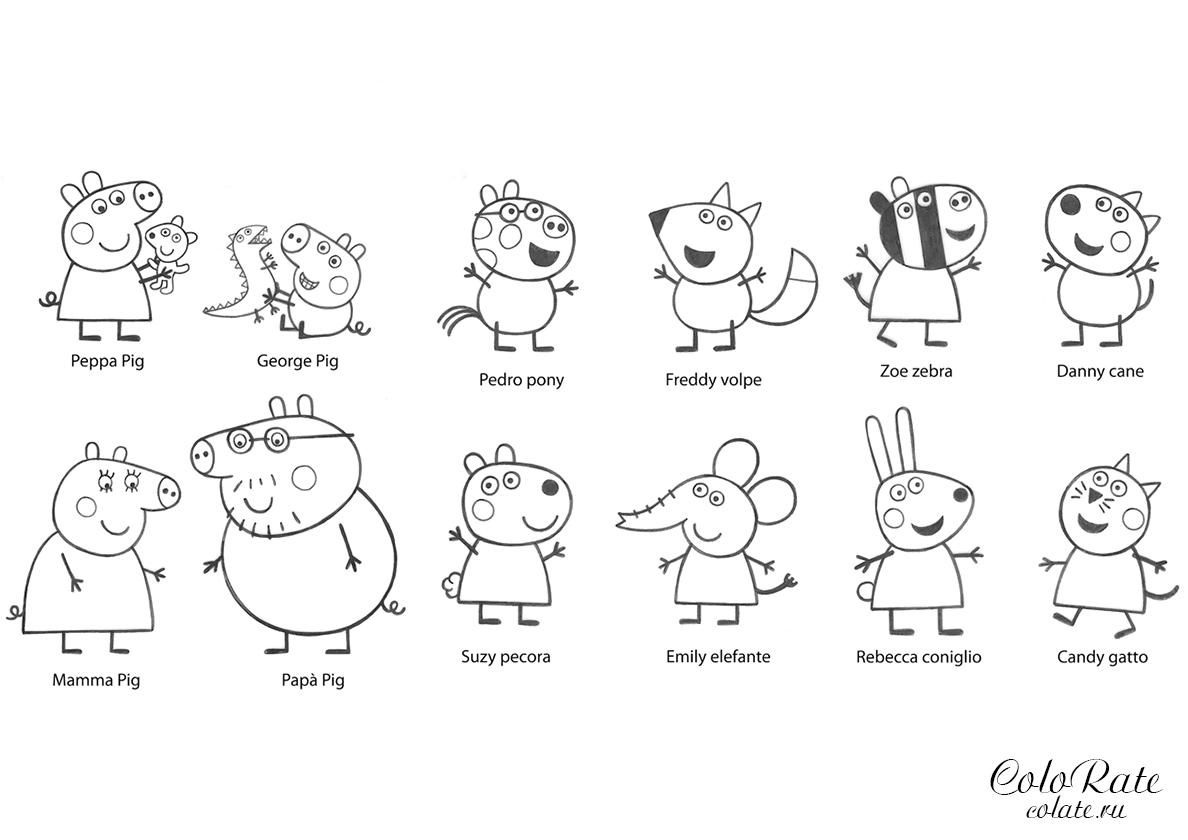 Раскраска Персонажи мультфильма распечатать | Свинка Пеппа