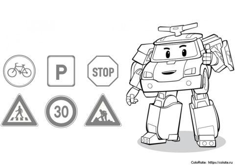Робокар Поли и дорожные знаки - раскраска для мальчиков
