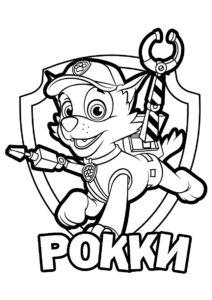 Раскраска из Щенячьего патруля - Логотип с Рокки
