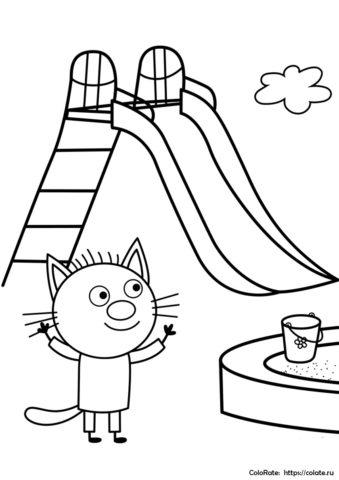 Сажик на детской площадке - разукрашка из мультсериала Три кота для детей