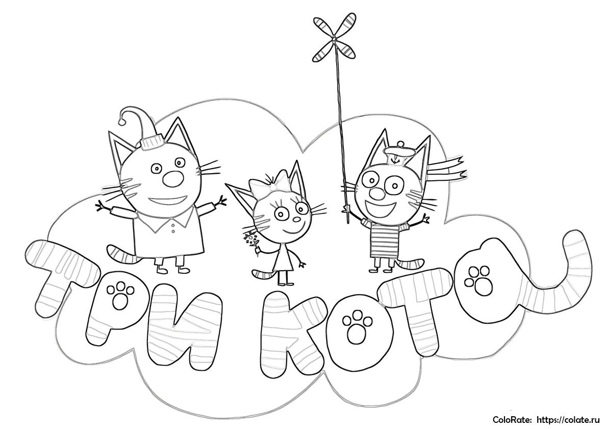Раскраска Три кота - логотип распечатать | Три кота