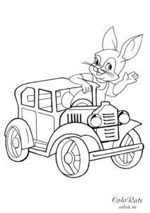 Весёлый заяц на автомобиле - распечатать раскраску