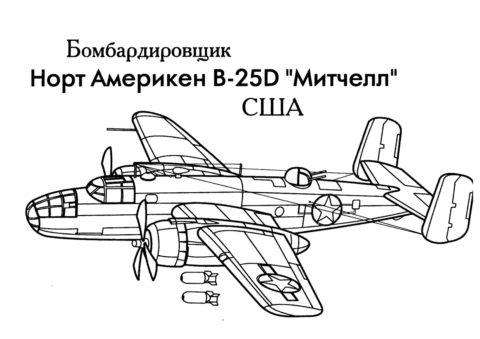 Бомбардировщик B-25D Митчелл распечатать и скачать раскраску - Самолеты