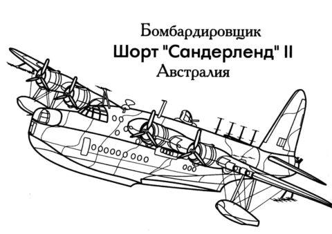 Бомбардировщик Шорт Сандерленд II разукрашка скачать и распечатать - Самолеты