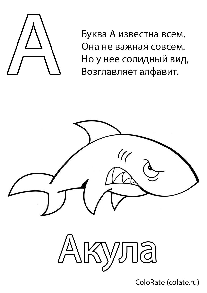 Раскраска Буква А - Акула распечатать | Буквы и алфавит