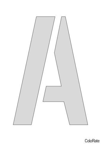 Трафарет Буква А - Русский алфавит распечатать на А4 и скачать - Трафареты букв
