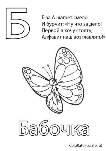 Буква Б - Бабочка распечатать разукрашку бесплатно - Буквы и алфавит