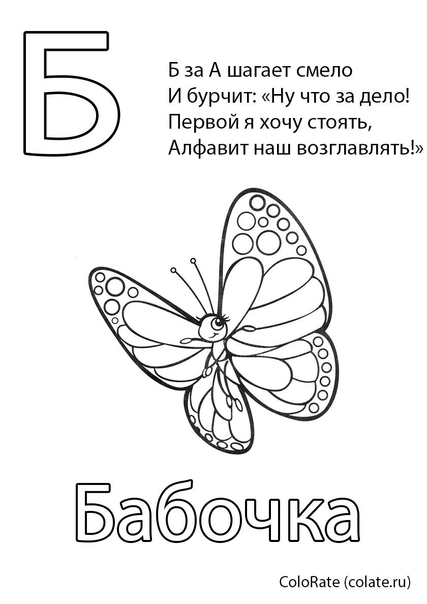 Раскраска Буква Б - Бабочка распечатать | Буквы и алфавит