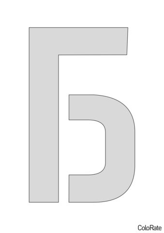 Буква Б - Русский алфавит (Трафареты букв) трафарет для печати и загрузки