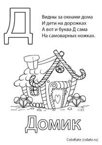 Буква Д - Домик разукрашка скачать и распечатать - Буквы и алфавит