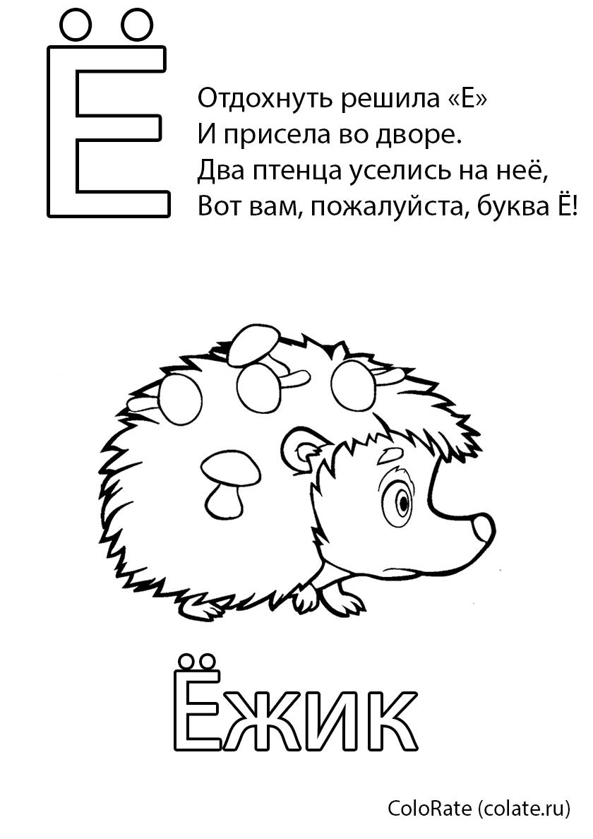 Раскраска Буква Ё - Ёжик распечатать | Буквы и алфавит