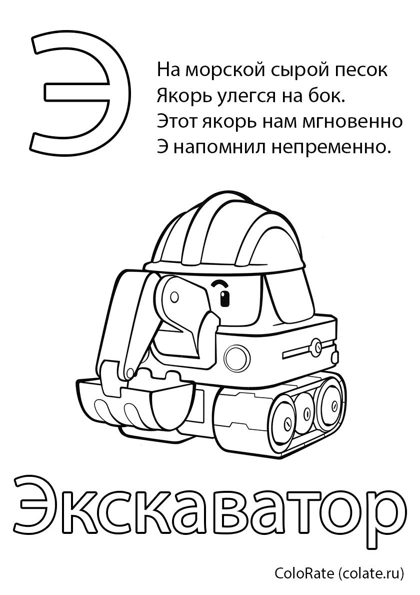 Раскраска Буква Э - Экскаватор распечатать   Буквы и алфавит