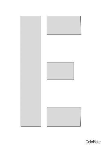 Трафареты букв распечатать трафарет - Буква Е - Русский алфавит