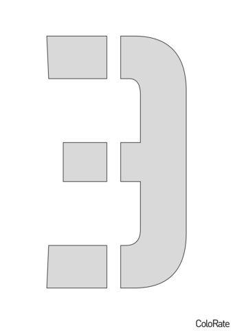 Бесплатный трафарет Буква Э - Русский алфавит - Трафареты букв