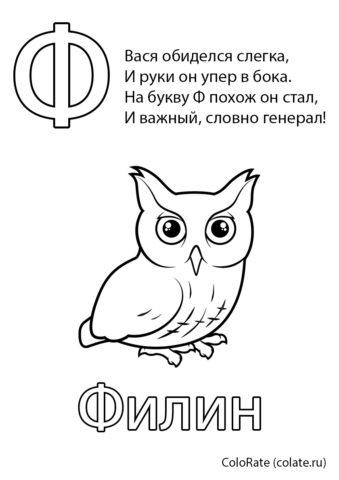 Буквы и алфавит бесплатная раскраска распечатать на А4 - Буква Ф - Филин