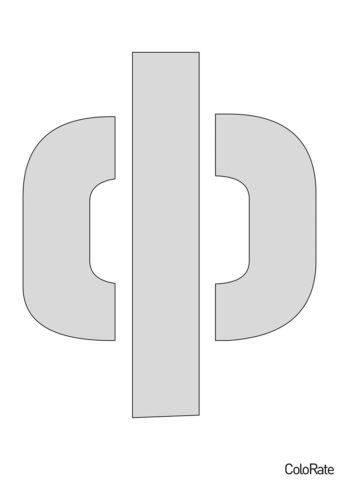Буква Ф - Русский алфавит трафарет скачать и распечатать - Трафареты букв