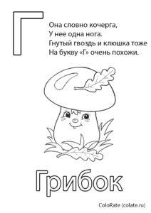 Распечатать раскраску Буква Г - Грибок - Буквы и алфавит