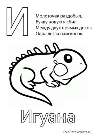 Бесплатная разукрашка для печати и скачивания Буква И - Игуана - Буквы и алфавит