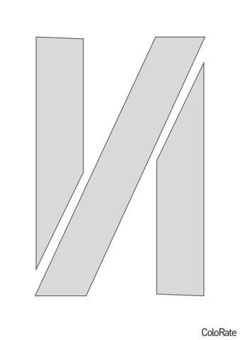 Буква И - Русский алфавит (Трафареты букв) трафарет для печати и загрузки