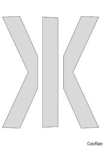 Бесплатный трафарет для вырезания Буква Ж - Русский алфавит - Трафареты букв