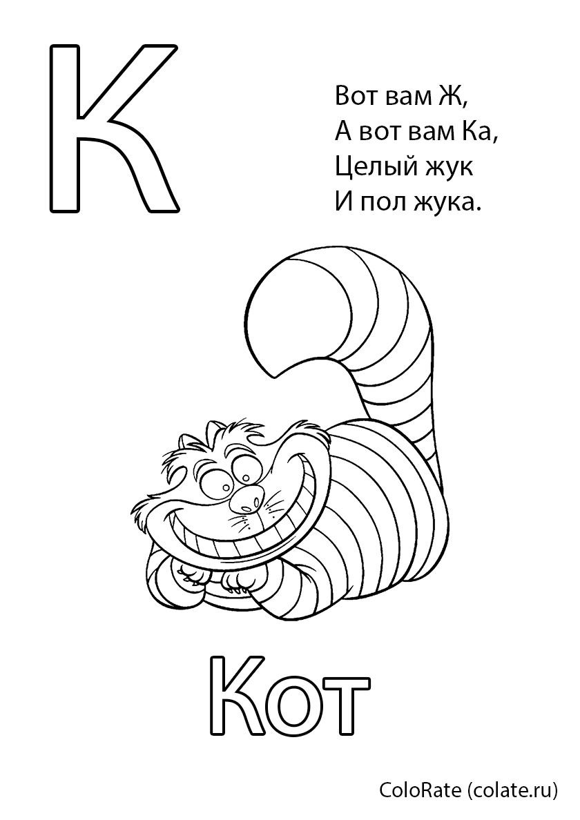 Раскраска Буква К - Кот распечатать   Буквы и алфавит