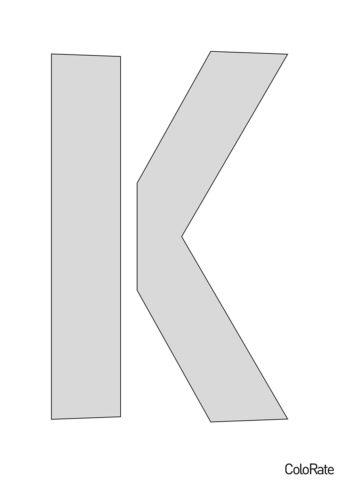 Буква К - Русский алфавит - Трафареты букв бесплатный трафарет
