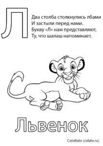 Буква Л - Львенок раскраска распечатать на А4 - Буквы и алфавит