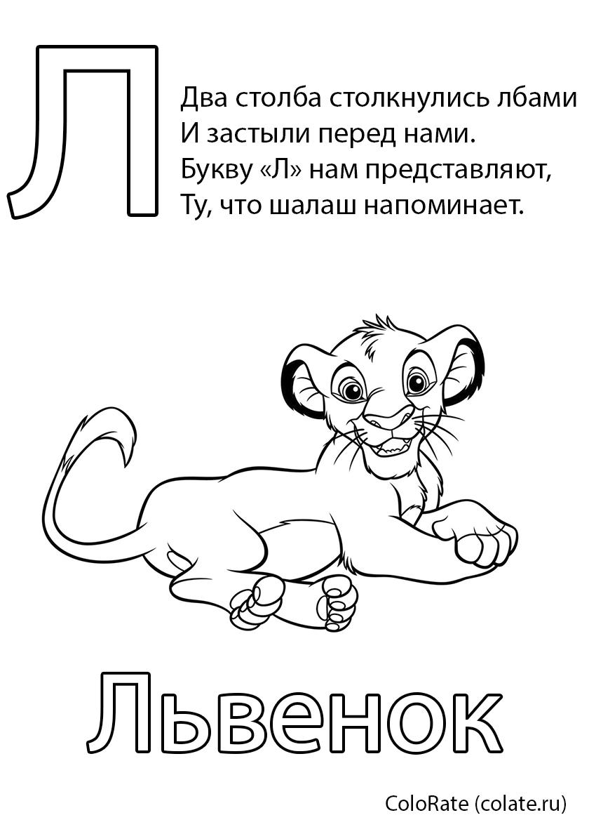 Раскраска Буква Л - Львенок распечатать   Буквы и алфавит