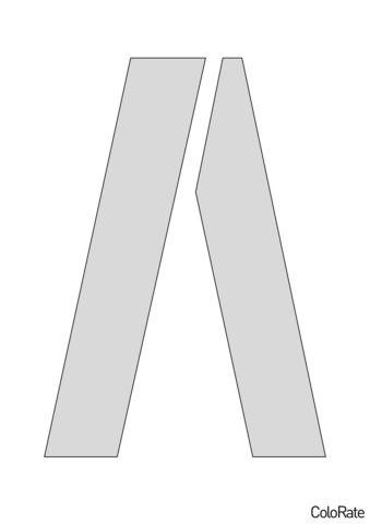 Трафарет Буква Л - Русский алфавит распечатать и скачать - Трафареты букв