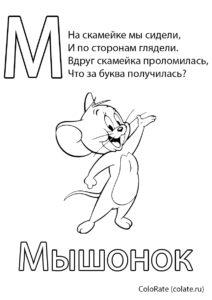 Буква М - Мышонок распечатать раскраску - Буквы и алфавит