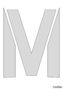Буква М - Русский алфавит распечатать и скачать шаблон - Трафареты букв
