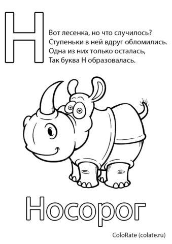 Бесплатная раскраска Буква Н - Носорог - Буквы и алфавит