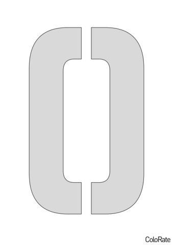 Буква О - Русский алфавит распечатать трафарет для вырезания бесплатно - Трафареты букв