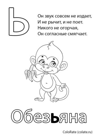 Буква Ь - Обезьяна (Буквы и алфавит) разукрашка для печати на А4