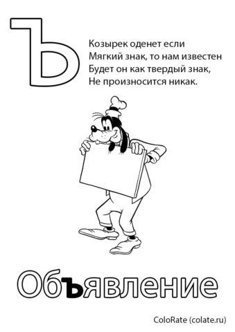 Буквы и алфавит распечатать раскраску на А4 - Буква Ъ - Объявление
