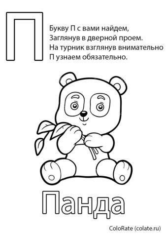 Бесплатная раскраска Буква П - Панда распечатать на А4 и скачать - Буквы и алфавит
