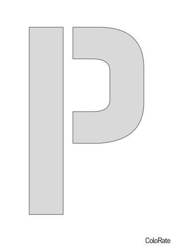 Трафарет Буква Р - Русский алфавит распечатать на А4 и скачать - Трафареты букв